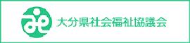 大分県社会福祉協議会ホームページ